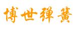 辉县市博世弹簧有限公司